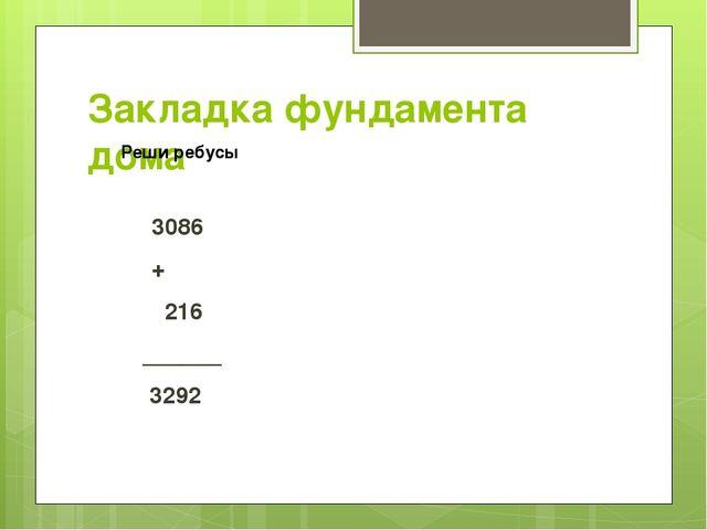 Закладка фундамента дома 3086 + 216 ______ 3292 6034 - 2631 _____ 3403 1683 +...