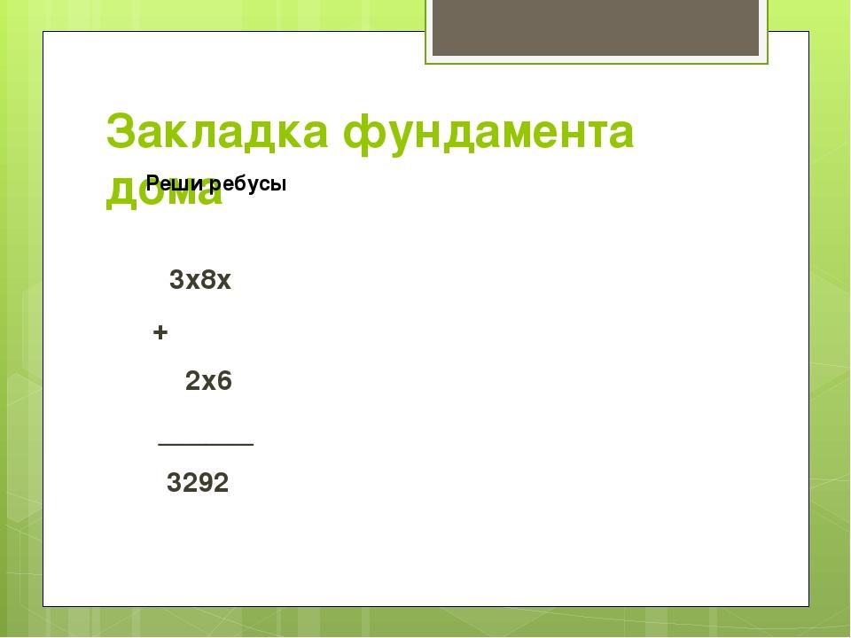 Закладка фундамента дома 3x8x + 2x6 ______ 3292 6x3x - 26x1 _____ 3403 x683 +...