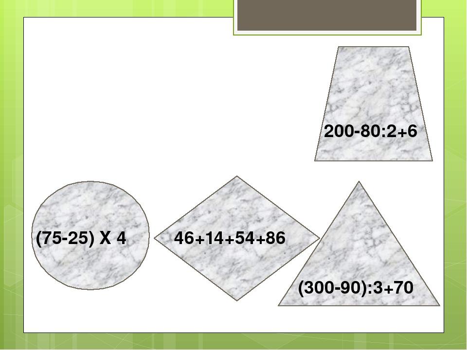 200-80:2+6 (75-25) X 4 46+14+54+86 (300-90):3+70