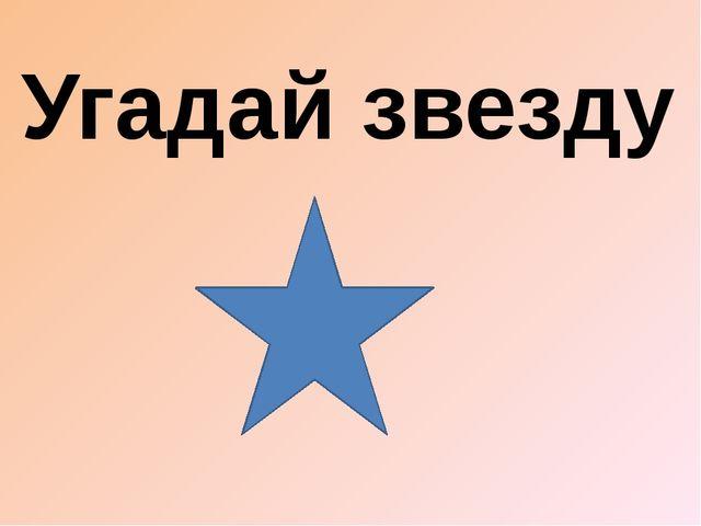 Угадай звезду