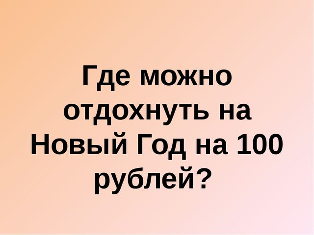 Где можно отдохнуть на Новый Год на 100 рублей?