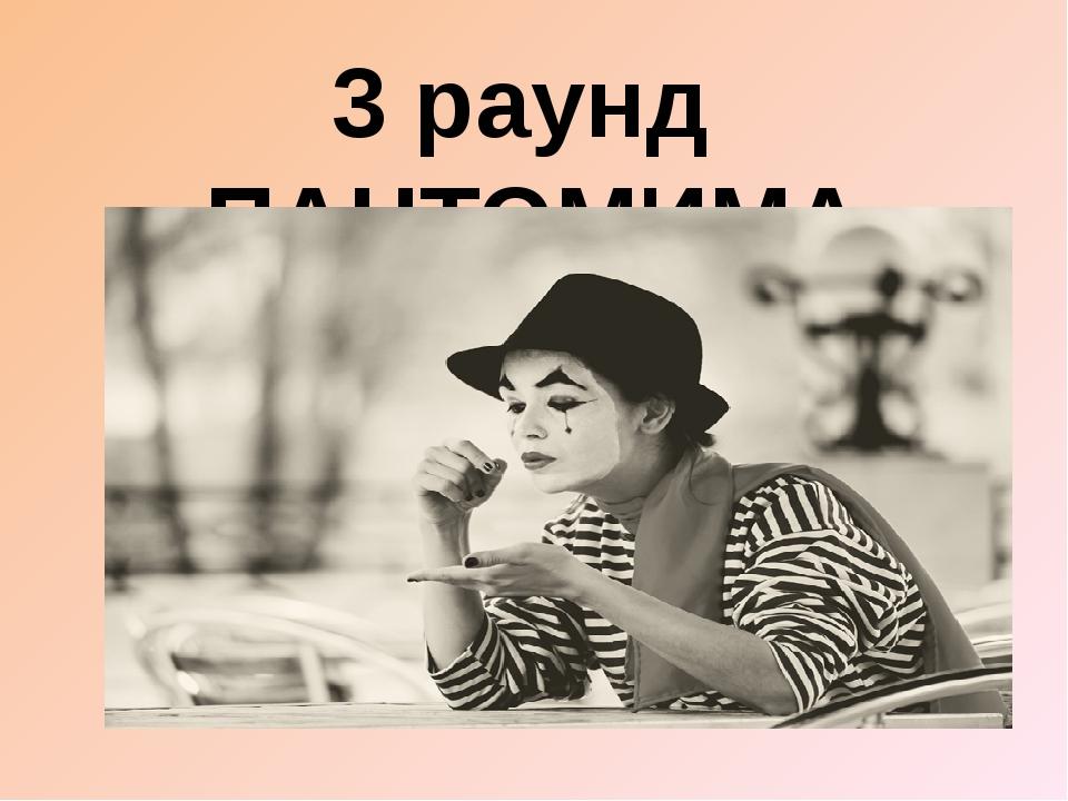 3 раунд ПАНТОМИМА