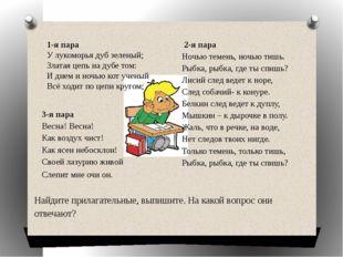 1-я пара У лукоморья дубзеленый; Златаяцепь на дубе том: И днем и ночью кот