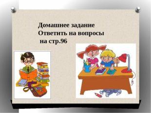 Домашнее задание Ответить на вопросы на стр.96