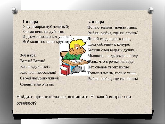 1-я пара У лукоморья дубзеленый; Златаяцепь на дубе том: И днем и ночью кот...