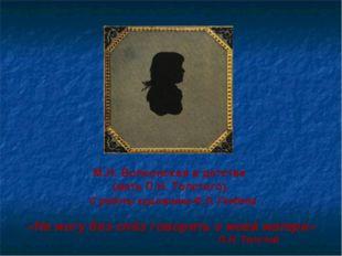 М.Н. Волконская в детстве (мать Л.Н. Толстого). С работы художника Ф.П. Глебо