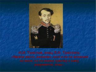 Н.И. Толстой, отец Л.Н. Толстого. «Первое место..занимает, хотя и не по влиян