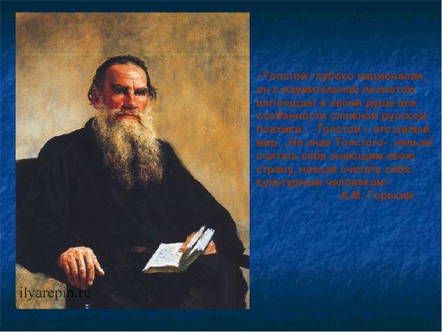 «Толстой глубоко национален, он с изумительной полнотой воплощает в своей ду...
