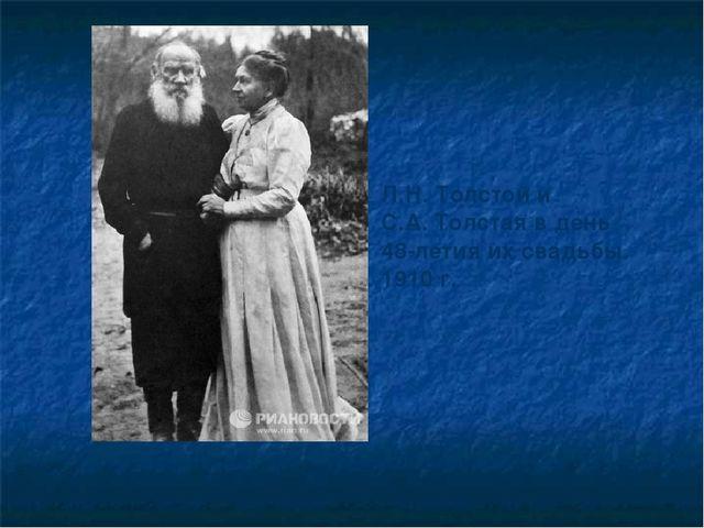 Л.Н. Толстой и С.А. Толстая в день 48-летия их свадьбы. 1910 г.