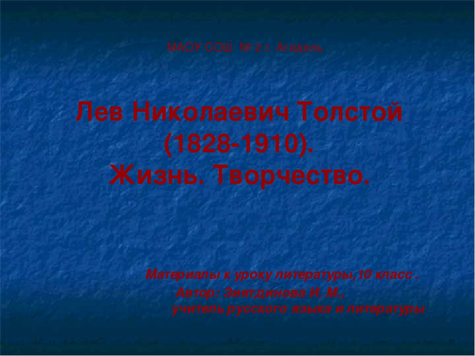Лев Николаевич Толстой (1828-1910). Жизнь. Творчество. Материалы к уроку лит...