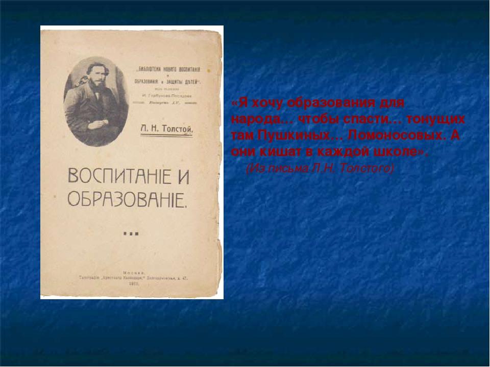 «Я хочу образования для народа… чтобы спасти… тонущих там Пушкиных… Ломоносов...