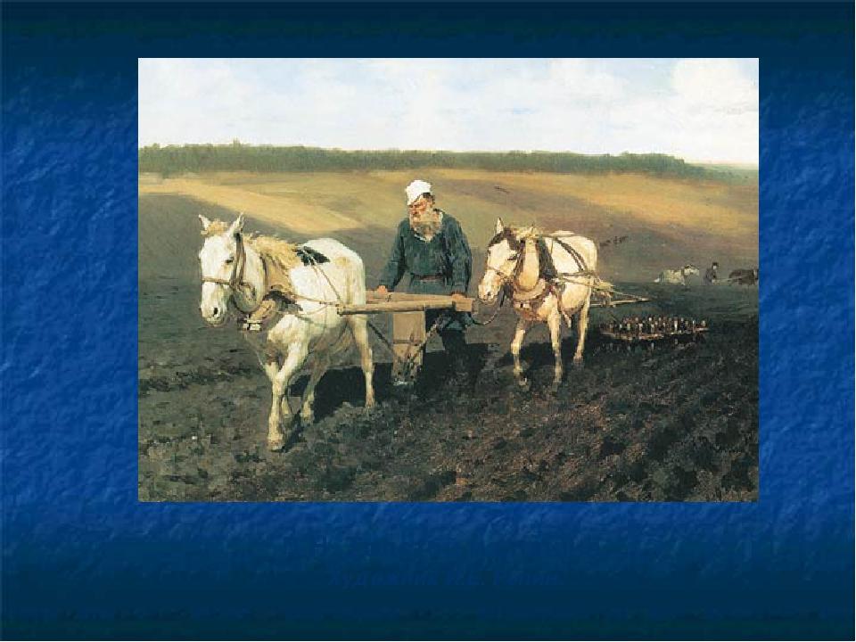 Л.Н. Толстой на пашне. Художник И.Е. Репин.