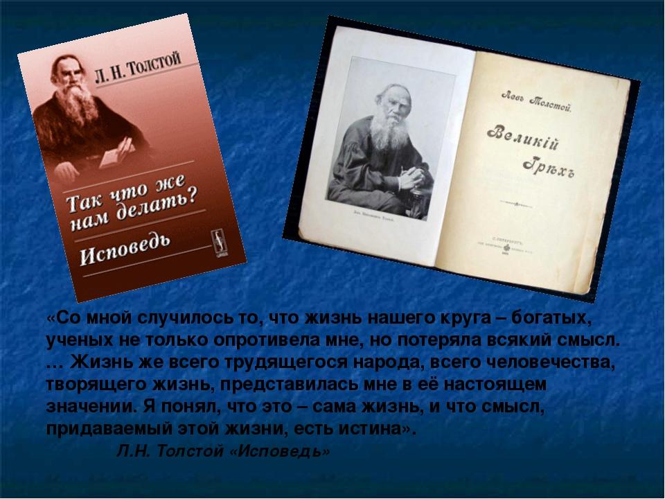 «Со мной случилось то, что жизнь нашего круга – богатых, ученых не только опр...