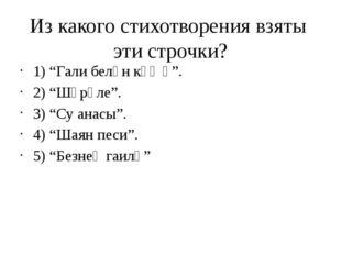 """Из какого стихотворения взяты эти строчки? 1) """"Гали белән кәҗә"""". 2) """"Шүрәле""""."""