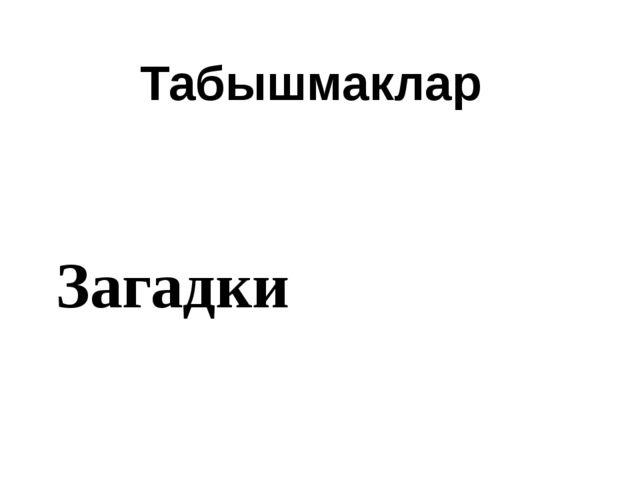 Табышмаклар Загадки