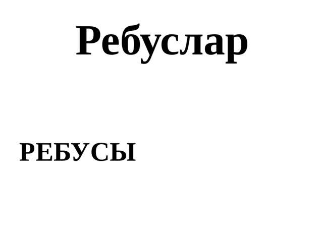 Ребуслар РЕБУСЫ