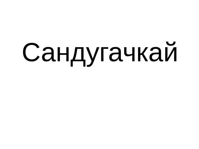 Сандугачкай