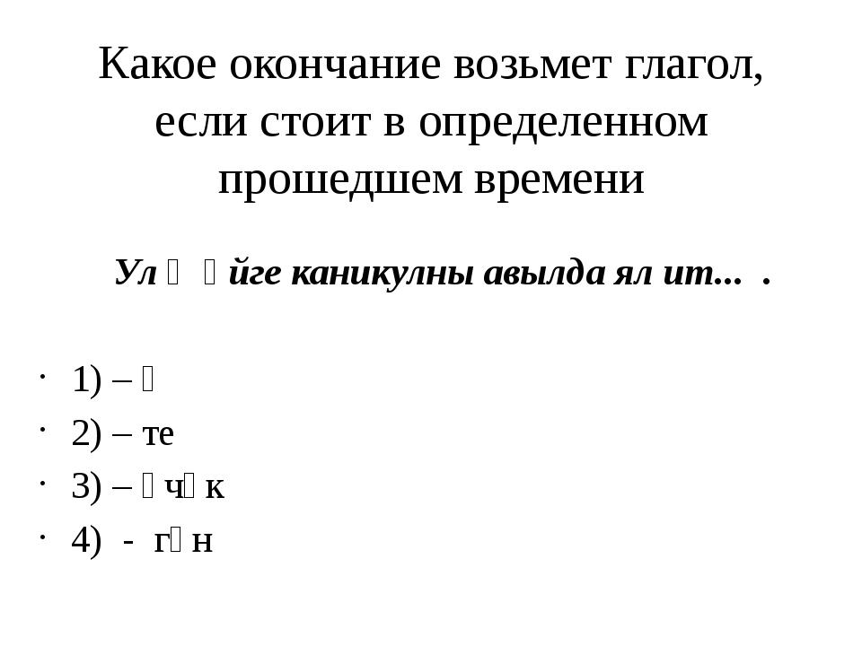 Какое окончание возьмет глагол, если стоит в определенном прошедшем времени У...