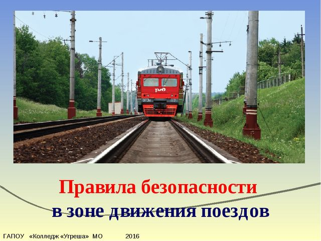 Правила безопасности в зоне движения поездов ГАПОУ «Колледж «Угреша» МО 2016