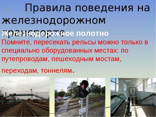 Правила поведения на железнодорожном транспорте Железнодорожное полотно Помн...
