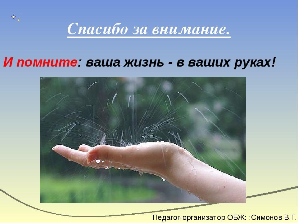 Спасибо за внимание. И помните: ваша жизнь - в ваших руках! Педагог-организат...