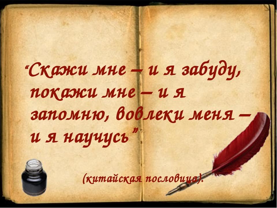 """""""Скажи мне – и я забуду, покажи мне – и я запомню, вовлеки меня – и я научусь..."""