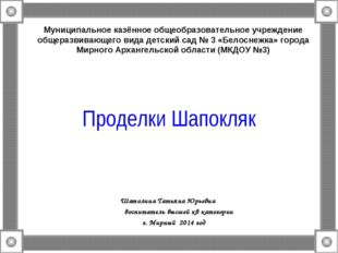 Проделки Шапокляк Шатолина Татьяна Юрьевна воспитатель высшей кв категории г.