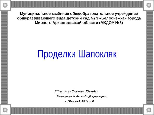 Проделки Шапокляк Шатолина Татьяна Юрьевна воспитатель высшей кв категории г....