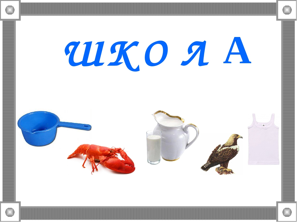 Ш К О Л А