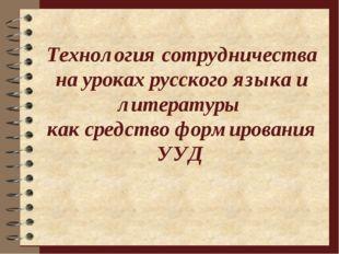 Технология сотрудничества на уроках русского языка и литературы как средство