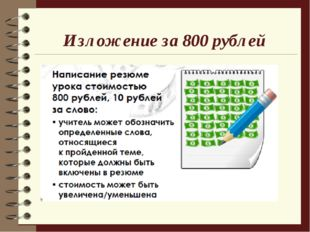 Изложение за 800 рублей