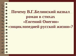 Почему В.Г.Белинский назвал роман в стихах «Евгений Онегин» «энциклопедией р
