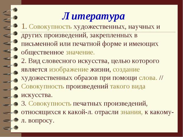 Литература 1. Совокупность художественных, научных и других произведений, зак...
