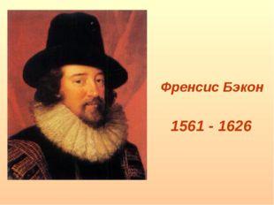 Френсис Бэкон 1561 - 1626