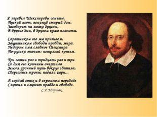 Я перевел Шекспировы сонеты. Пускай поэт, покинув старый дом, Заговорит на я