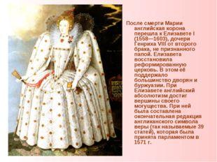 р После смерти Марии английская корона перешла к Елизавете I (1558—1603), доч