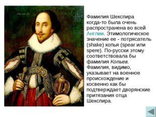 о Фамилия Шекспира когда-то была очень распространена во всей Англии. Этимоло