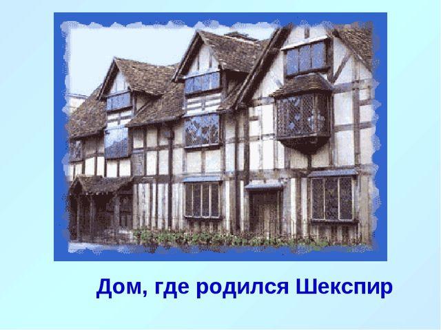Дом, где родился Шекспир