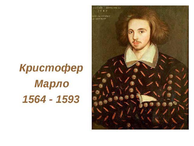 Кристофер Марло 1564 - 1593