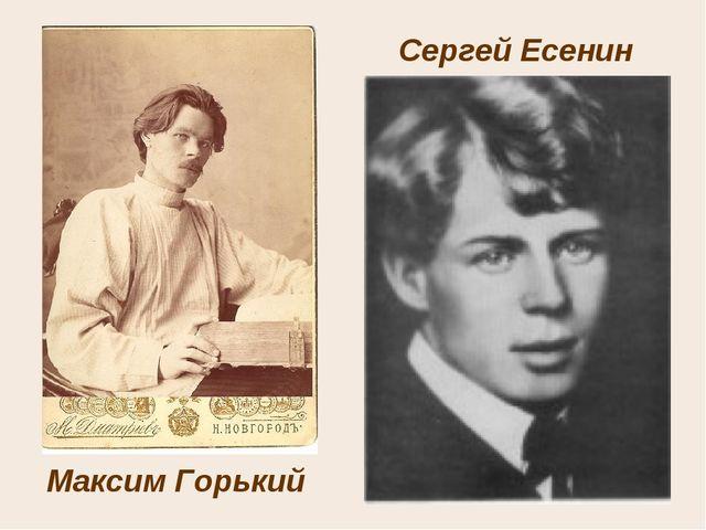 Максим Горький Сергей Есенин