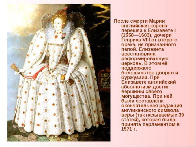 р После смерти Марии английская корона перешла к Елизавете I (1558—1603), доч...