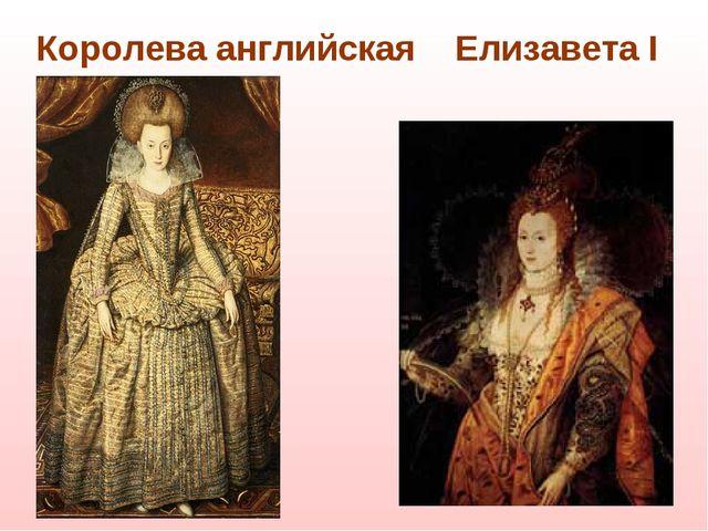 Королева английская Елизавета I