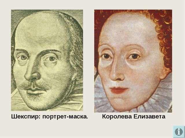 Шекспир: портрет-маска. Королева Елизавета