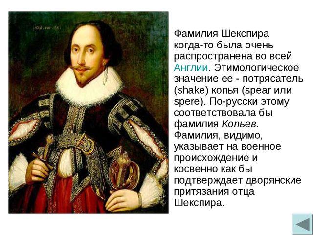 о Фамилия Шекспира когда-то была очень распространена во всей Англии. Этимоло...