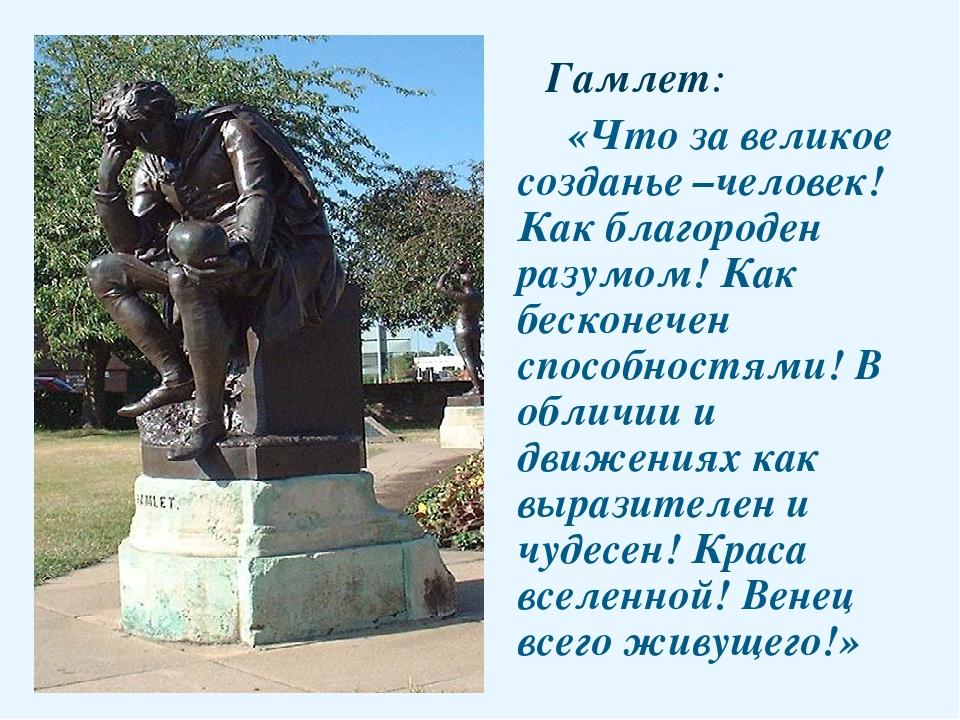 Гамлет: «Что за великое созданье –человек! Как благороден разумом! Как беско...