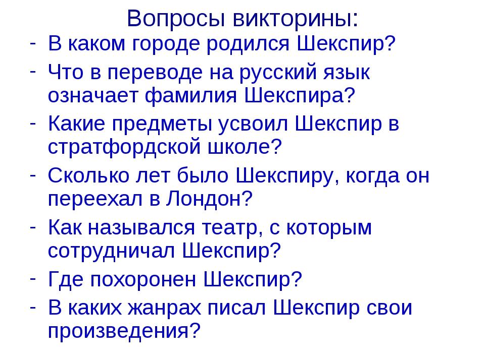 Вопросы викторины: В каком городе родился Шекспир? Что в переводе на русский...