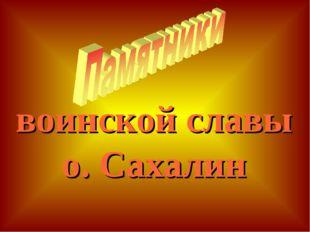 воинской славы о. Сахалин
