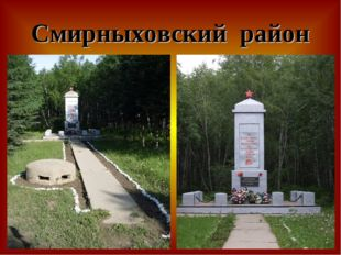 Смирныховский район