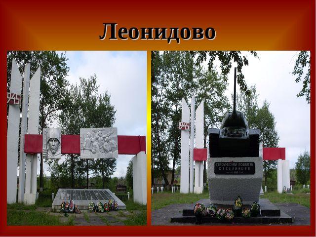 Леонидово