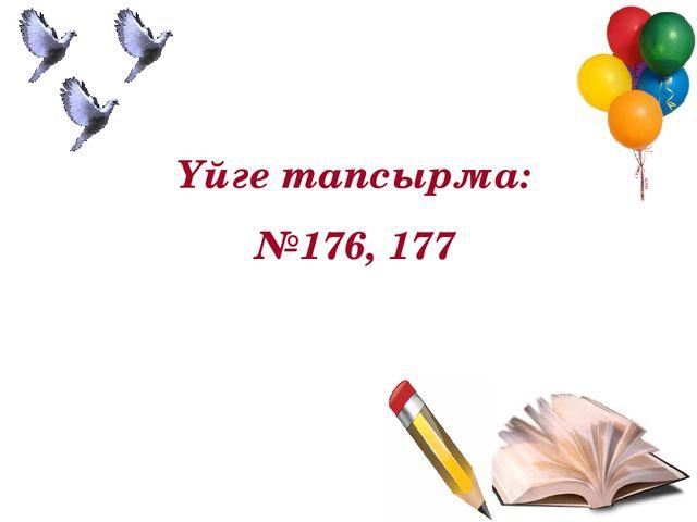 Үйге тапсырма: №176, 177